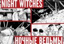 Night Witches : nous, les héroïnes du 588e [par Macbesse]